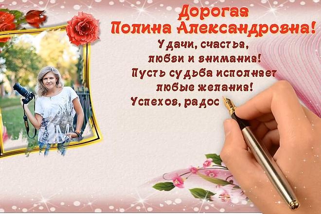 Поздравление девушке с Днем рождения 11 - kwork.ru