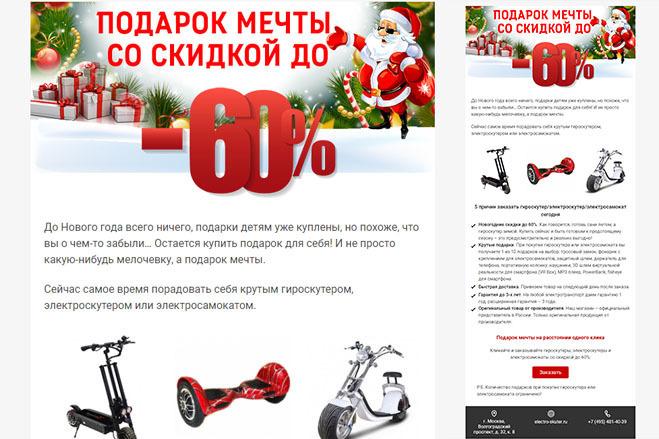 Дизайн и верстка адаптивного html письма для e-mail рассылки 48 - kwork.ru
