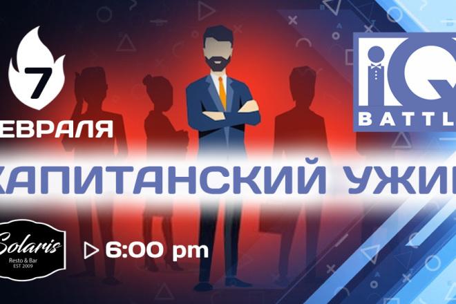 Дизайн баннера для сайта или соцсети 8 - kwork.ru