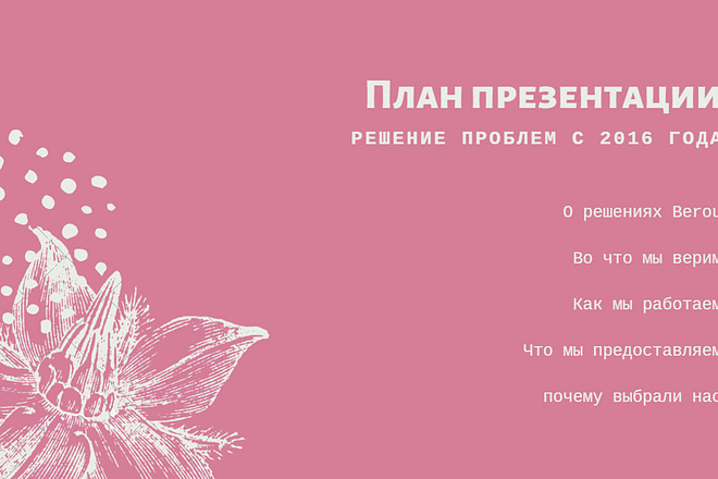 Презентация в PDF 5 - kwork.ru