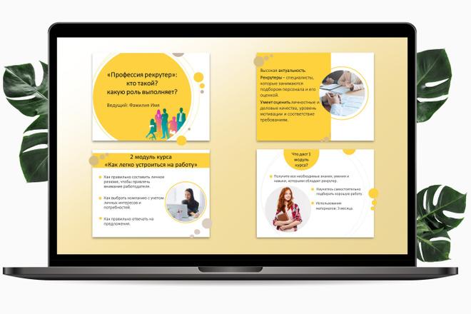 Разработаю презентацию 3 - kwork.ru