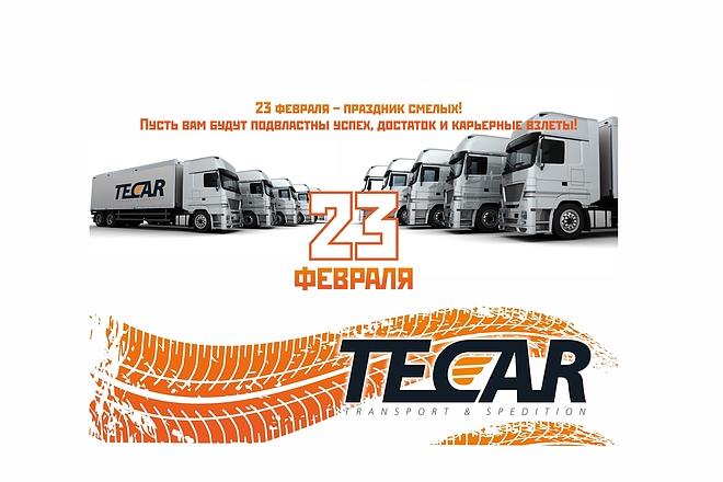 Сделаю открытку 88 - kwork.ru
