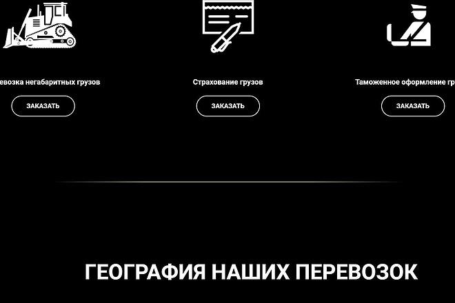 Создаю Лендинг на Тильде под ключ 53 - kwork.ru