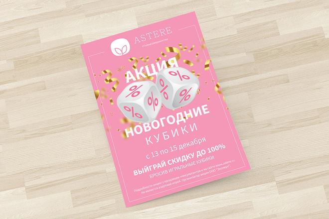 Дизайн двухсторонней листовки с исходниками 32 - kwork.ru