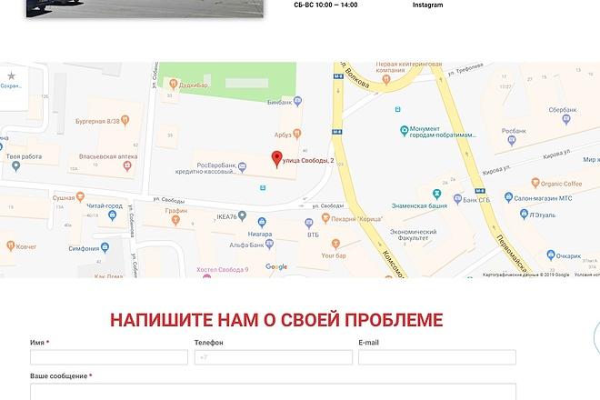 Лендинг для любых целей на Wordpress 68 - kwork.ru