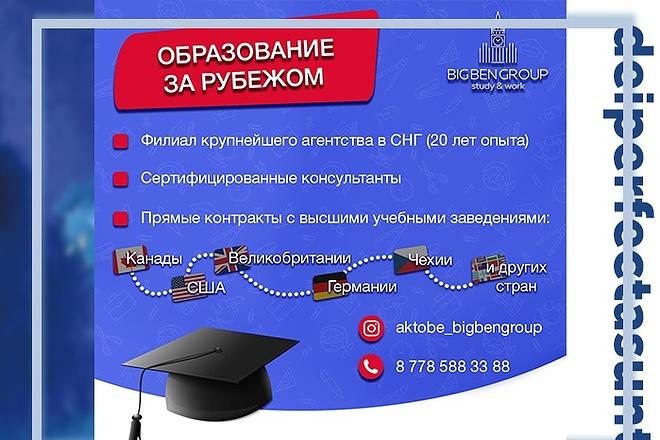 Дизайн, создание баннера для сайта и РСЯ, Google AdWords 2 - kwork.ru