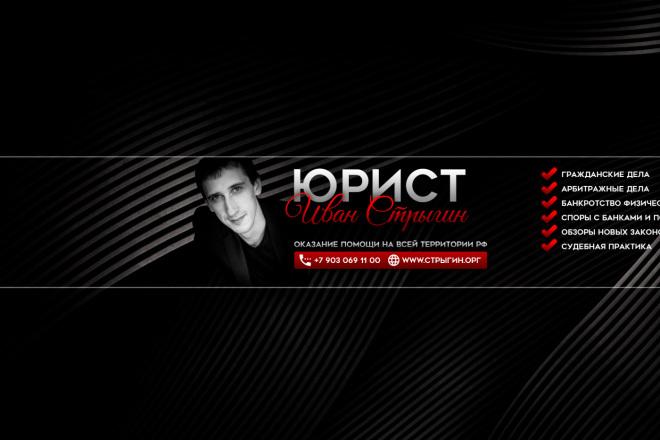 Сделаю дизайн канала youtube ютуб + 2 подарка 9 - kwork.ru