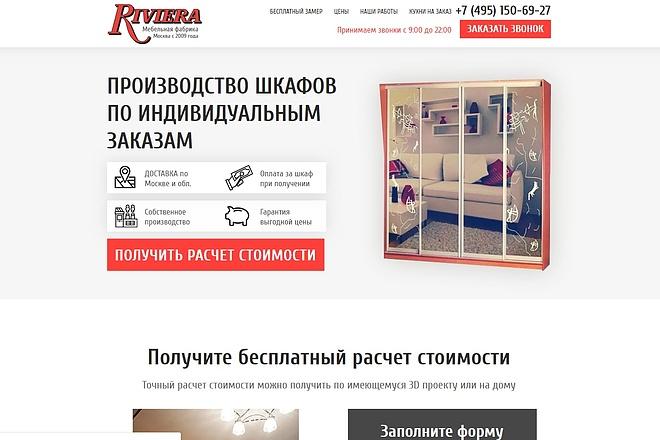 Скопирую Landing Page, Одностраничный сайт 77 - kwork.ru