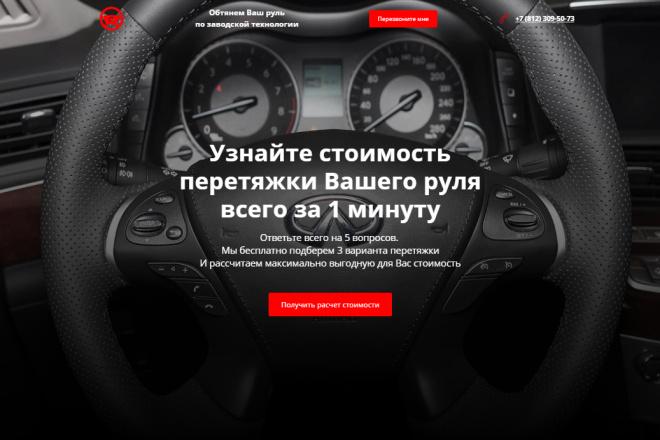Квиз-лендинг под ключ 13 - kwork.ru