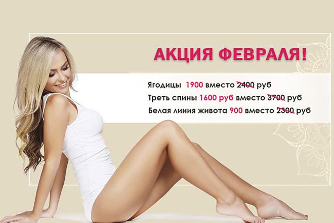Сделаю баннер для сайта 26 - kwork.ru