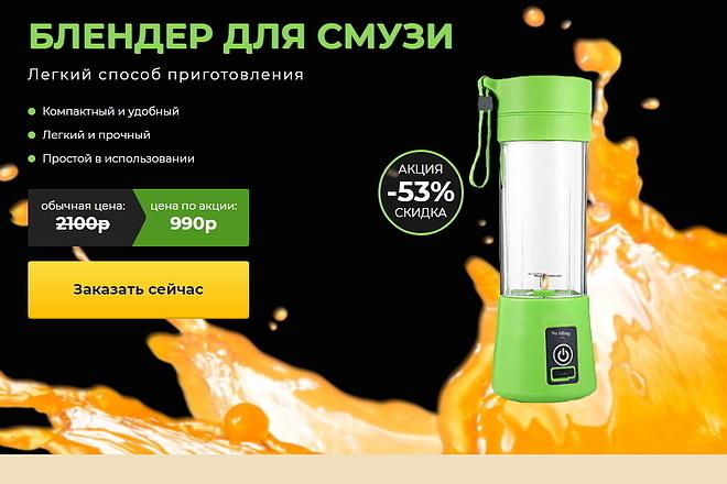 Копия товарного лендинга плюс Мельдоний 48 - kwork.ru