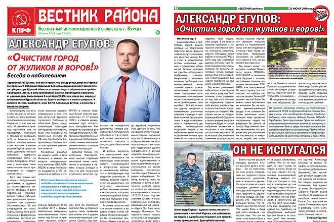 Сверстаю газету 2 - kwork.ru