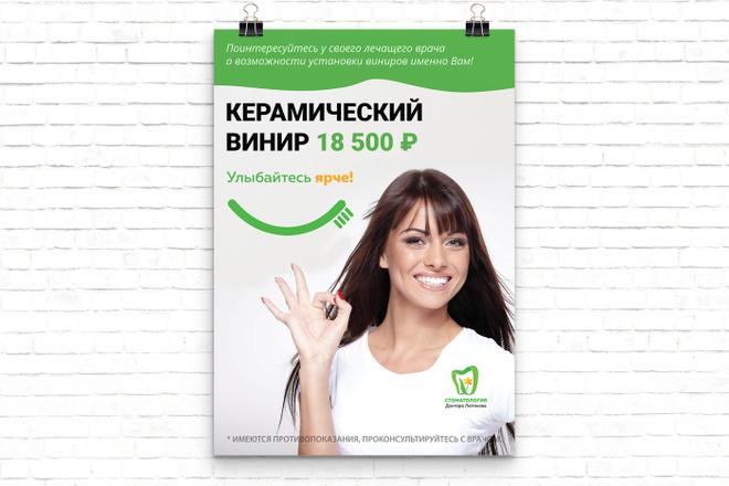 Дизайн баннера 35 - kwork.ru