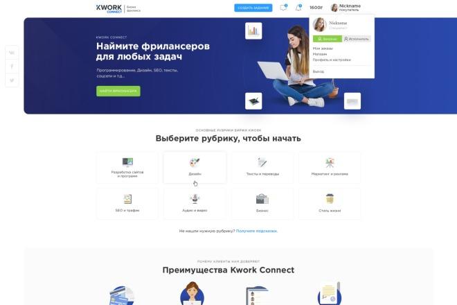 Дизайн элемента сайта 1 - kwork.ru
