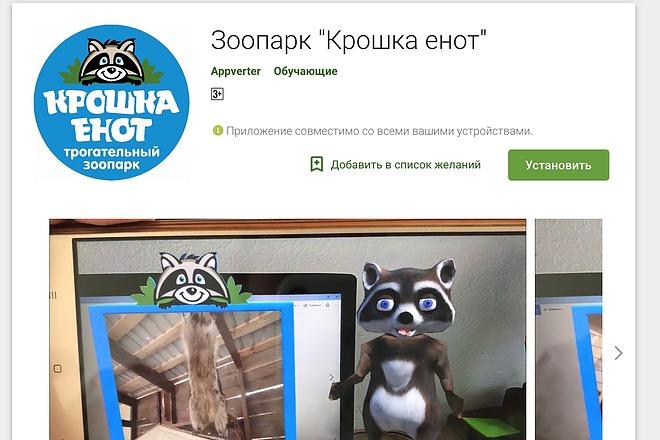 Грамотно опубликую приложение на Google Play на ВАШ аккаунт 23 - kwork.ru