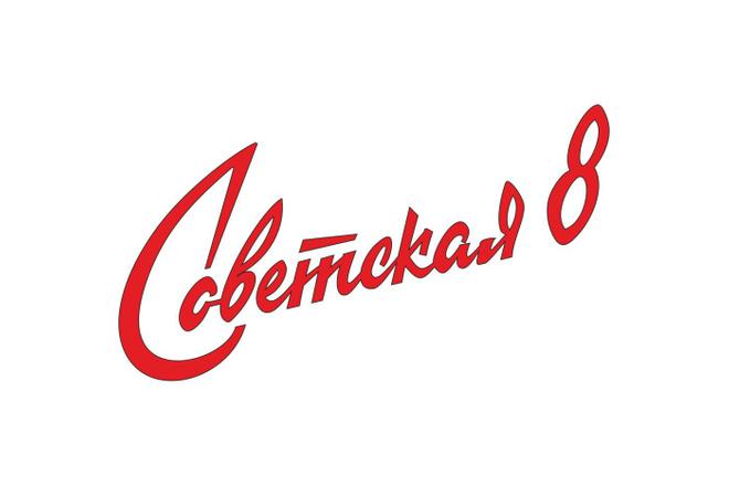 Логотип в стиле леттеринг 22 - kwork.ru