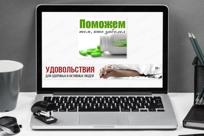 Баннер для сайта 34 - kwork.ru