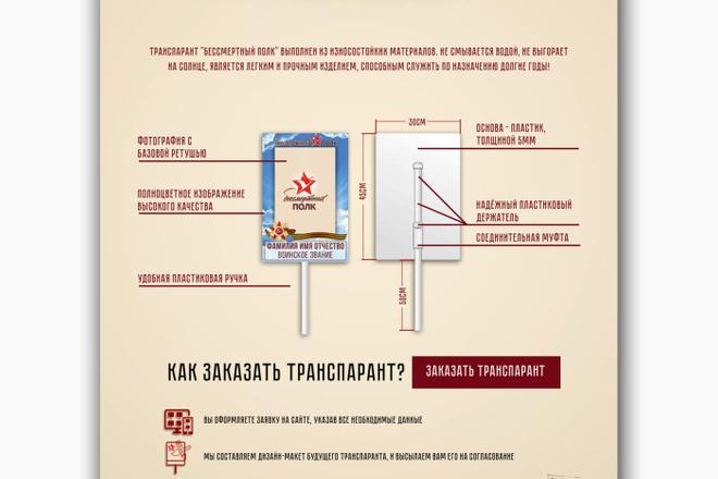 Сайт на Тильда, с параллаксом и анимациями. Цена указана за 1 блок 3 - kwork.ru