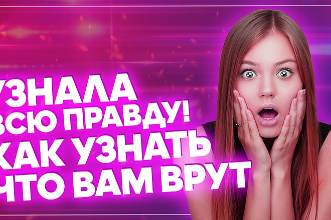 Креативные превью картинки для ваших видео в YouTube 60 - kwork.ru