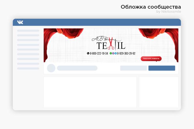 Профессиональное оформление вашей группы ВК. Дизайн групп Вконтакте 31 - kwork.ru