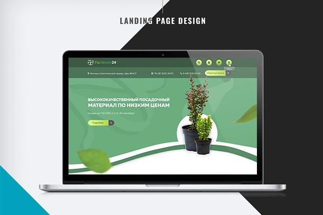 Первый экран Landing Page 21 - kwork.ru