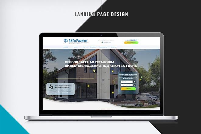Первый экран Landing Page 20 - kwork.ru