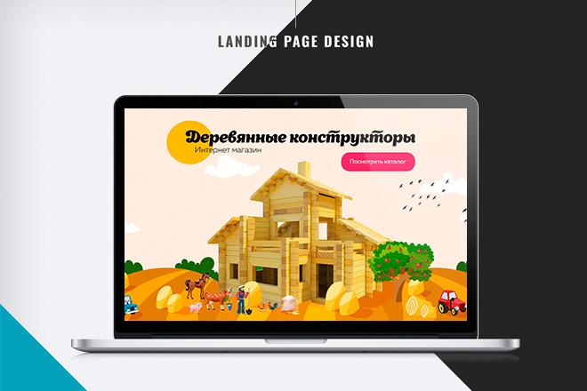 Первый экран Landing Page 19 - kwork.ru