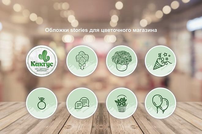 Иконки для stories 3 - kwork.ru