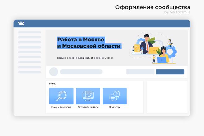 Профессиональное оформление вашей группы ВК. Дизайн групп Вконтакте 27 - kwork.ru
