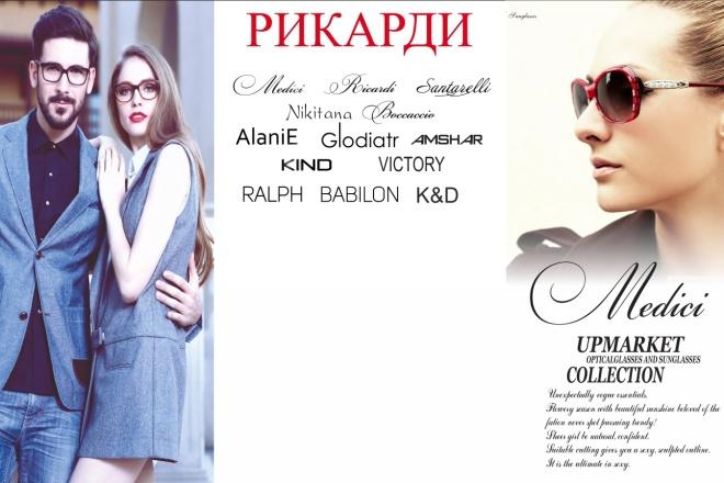 Баннер для печати 2 - kwork.ru