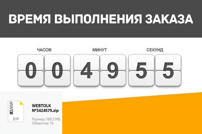 Пришлю 11 изображений на вашу тему 15 - kwork.ru
