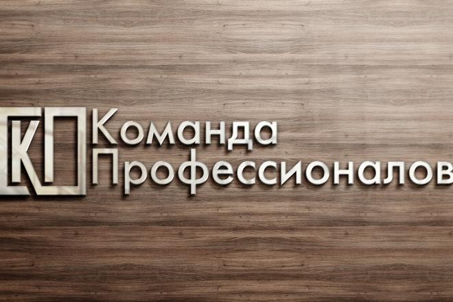 3 варианта логотипа + доработки по выбранному 4 - kwork.ru