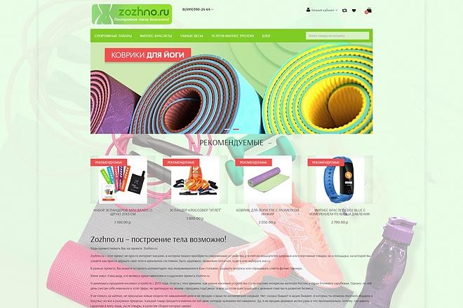 Установлю и настрою интернет-магазин на OpenCart за 1 день 12 - kwork.ru