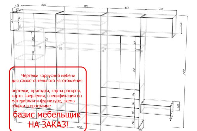 Конструкторская документация для изготовления мебели 12 - kwork.ru