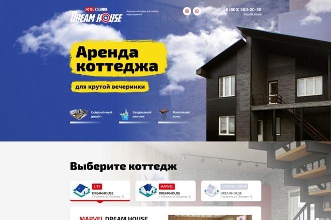 Верстка макетов PSD, Figma под все устройства 3 - kwork.ru
