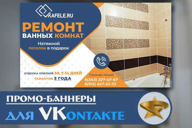 Разработаю 3 promo для рекламы ВКонтакте 1 - kwork.ru
