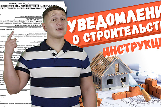 Превью картинка для YouTube 38 - kwork.ru