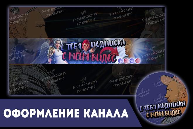 Шапка для Вашего YouTube канала 60 - kwork.ru