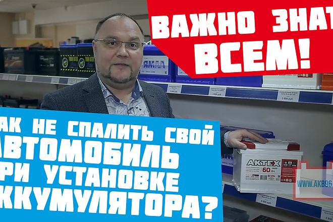 Превью картинка для YouTube 43 - kwork.ru