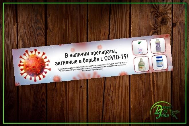 Рекламный баннер 8 - kwork.ru