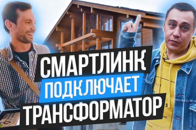 Обложка превью для видео YouTube 16 - kwork.ru