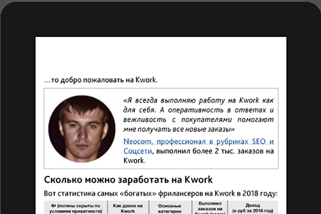 Верстка электронных книг в форматах pdf, epub, mobi, azw3, fb2 22 - kwork.ru