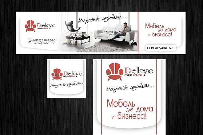 Оформлю ваше сообщество ВК 35 - kwork.ru