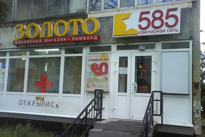 Дизайн вывески 7 - kwork.ru