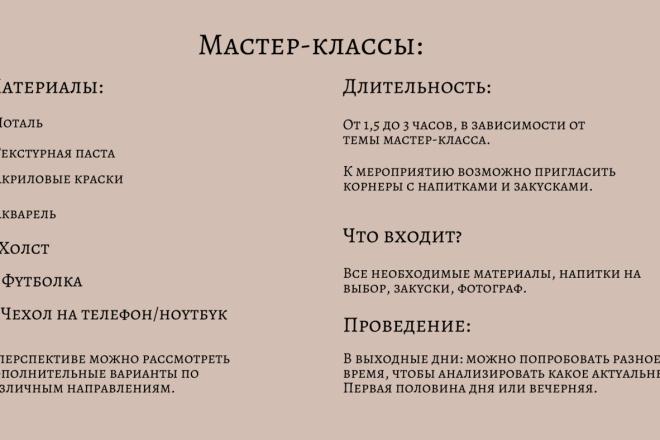 Стильный дизайн презентации 209 - kwork.ru