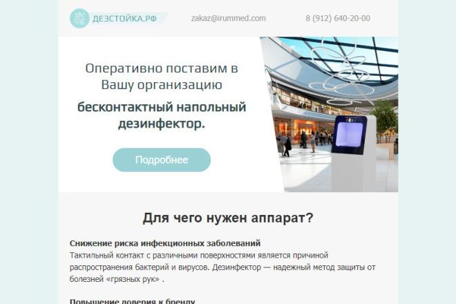 Создание и вёрстка HTML письма для рассылки 49 - kwork.ru