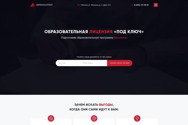 Дизайн Landing Page в PSD или Figma 2 - kwork.ru