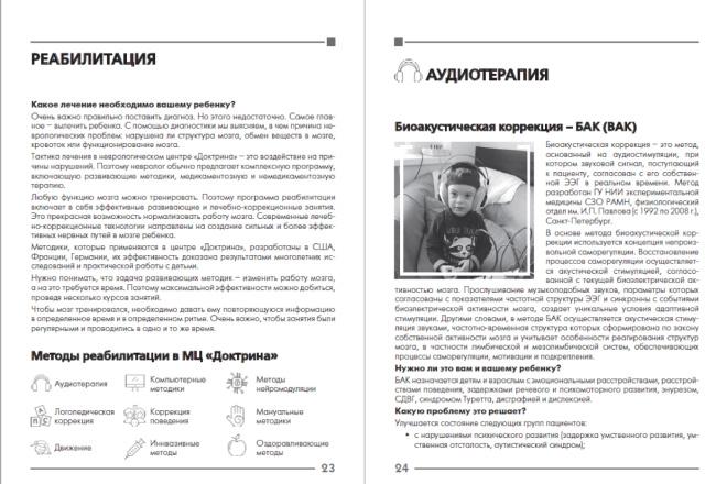 Верстка книг, газет, научных изданий, музыкальных произведений 2 - kwork.ru