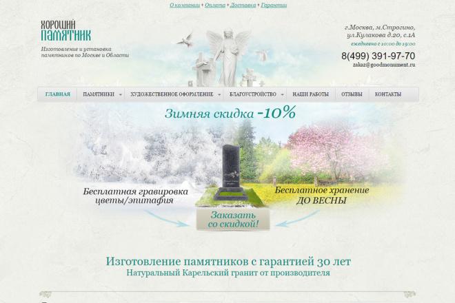 Верстка макета 1 - kwork.ru