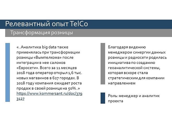 Исправлю дизайн презентации 31 - kwork.ru